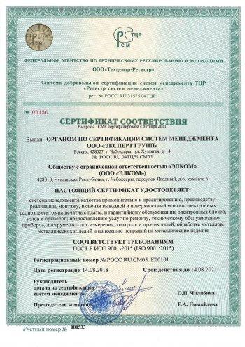 Нами получен обновленный сертификат соответствия ISO9001